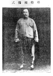 Commencement of Taijiquan